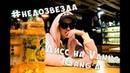 Limfaza - недозвезда (Дисс на Vanus Gang'a)