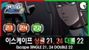만월 펌프 - 이스케이프 싱글 21, 24 더블 22 플레이 Escape S21, S24, D22