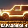 Барахолка 4х4 Россия