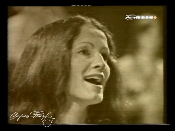 С.Ротару - У долi - своя весна (1976г)