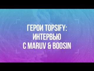 Герои Topsify: MARUV & BOOSIN
