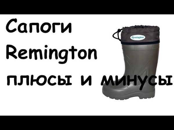 Сапоги Remington для леса и работы