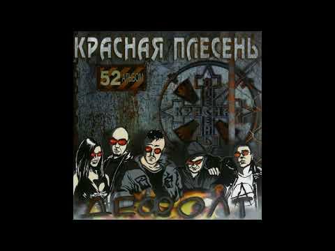 КРАСНАЯ ПЛЕСЕНЬ - ДЕФОЛТ - 2009 - 52 ПОЛНЫЙ АЛЬБОМ - РЕМАСТЕРИНГ