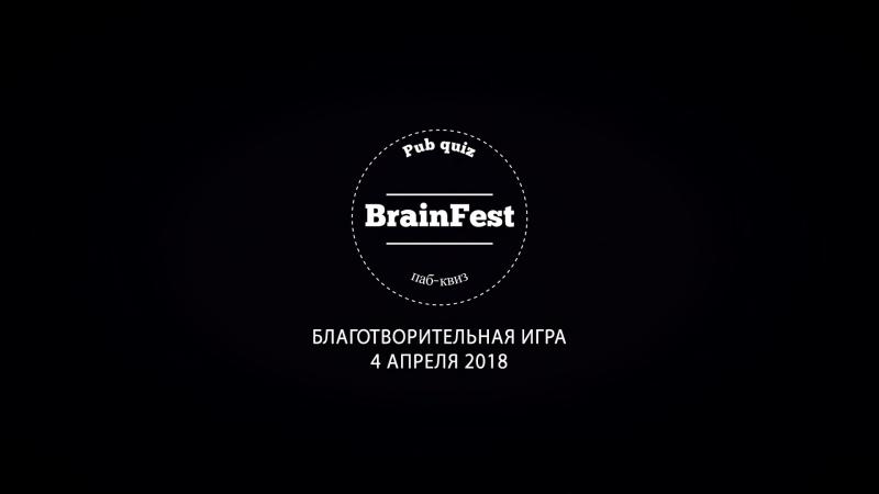 БрейнФест 4 апреля