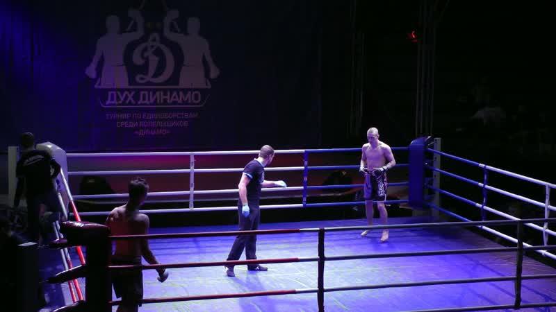 Дух Динамо III Яцынов Арсений - Шалимов Олег