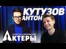 Интервью с КВНщиком: Антон Кутузов / Капитан команды КВН Актеры
