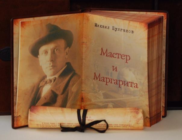 Цитаты из романа «Мастер и Маргарита».