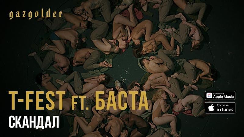 T-Fest x Баста - Скандал (Piano Version)