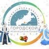 Городской межнациональный центр | Новосибирск
