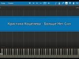 Кристина Кошелева - Больше нет сил (Пример игры на фортепиано) Песни на ТНТ