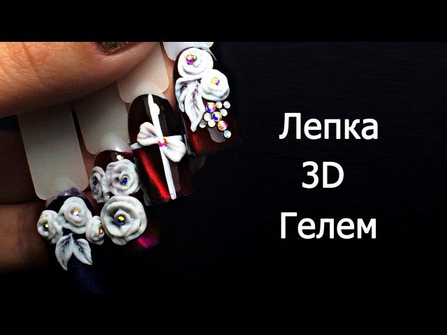 Лепка 3D гелем. 3D Sculpting Gel