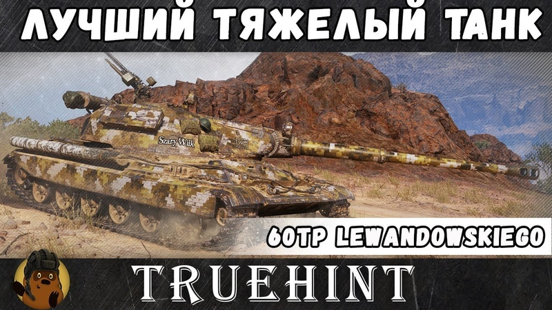 Мастер на 60TP Lewandowskiego. Обзор лучшего тяжелого танка проект Левандовского