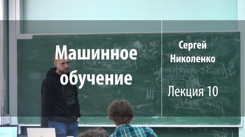 Лекция 10 | Машинное обучение | Сергей Николенко | Лекториум