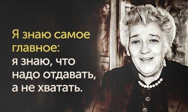 20 удивительных цитат совершенно иной Фаины Раневской: ↪ Неповторима. Всегда.