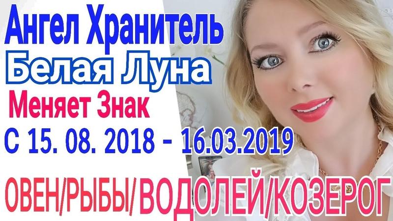 АВГУСТ 2018! БЕЛАЯ ЛУНА МЕНЯЕТ ЗНАК/АНГЕЛЫ ХРАНИТЕЛИ В ГОРОСКОПЕ
