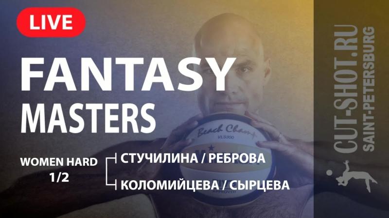 18 08 2018 Полуфинал Женские команды HARD Fantasy Masters