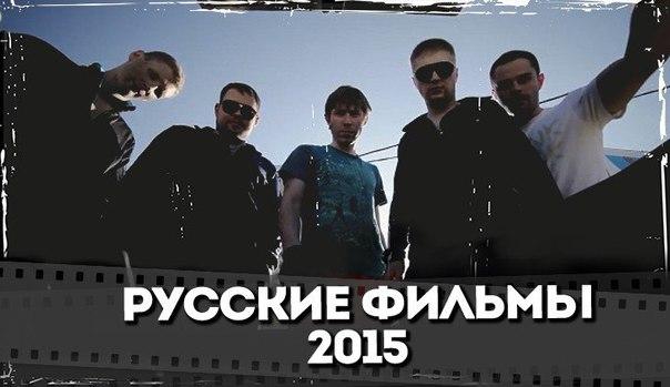 9 самых новых русских фильмов прошедшего года!