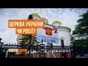 🇺🇦 Чого чекати Криму після томосу Крим Реалії РадіоСвобода