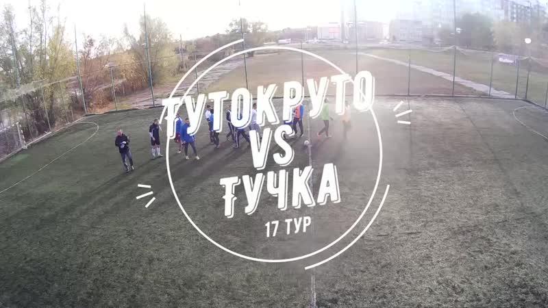 6 сезон Высшая лига 17 тур Тучка - ТутоКруто 13.10.1018 4-7