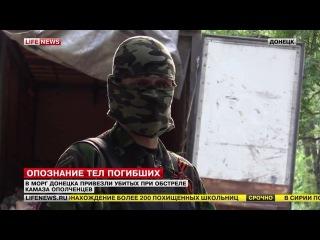 Тела погибших при обстреле КамАЗа с ранеными в Донецке привезли в морг (18+)