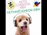 НЕ ПРОПУСТИ!!! ЛЕТНИЙ КУБОК КВН - 30 ИЮНЯ
