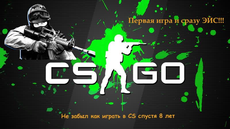 По играем в CS GO. Присоединяйтесь.