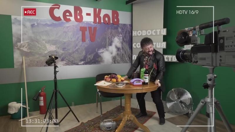 Жорик Вартанов посылает телевидение