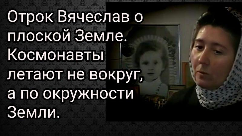Отрок Вячеслав о плоской Земле. Космонавты летают не вокруг, а по окружности планеты.