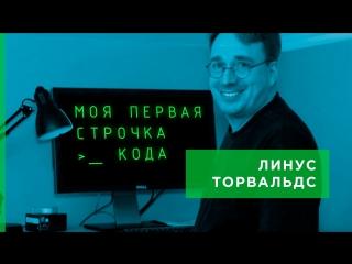 Линус Торвальдс: Моя первая строчка кода [Bloomberg]