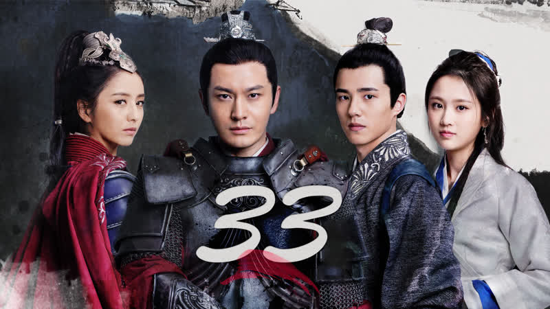[RUS SUB] Nirvana in Fire 2 / Список архива Ланъя 2, 33/50