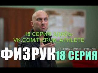 Физрук. 18 серия (1-ый сезон)
