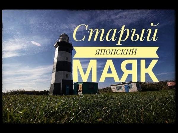 Коп на на местах где жили Японцы Сахалин 2018 Sakhalin