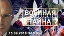 Военная тайна последний выпуск 15.09.2018 часть 1