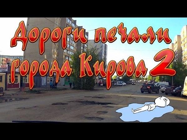 Дороги печали города Кирова 2.