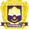 Новости Тернополя