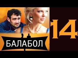 Балабол / Одинокий волк Саня 14 серия (2013) Ироничный детектив фильм сериал