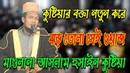 ২০১৮ সালের ইউটিউবের সেরা বক্তা Bangla Waz 2018 Maulana Aslam Hossain Nuri Islamic