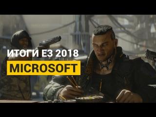 Итоги e3 2018 — microsoft: cyberpunk 2077, fallout 76, metro: exodus