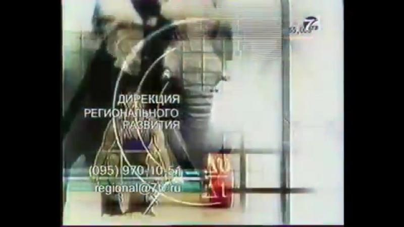 Заставка (7ТВ, 2002) Региональные рекламодатели