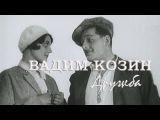 Дружба (Когда простым и тёплым взором) Вадим Козин  Встречный, 1932. Clip. Custom