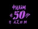 Пахом приглашает вас на фильм «50»