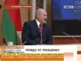 Подборка лучших высказываний Лукашенко!!! Просто РЖАЧ  хит шок 2014