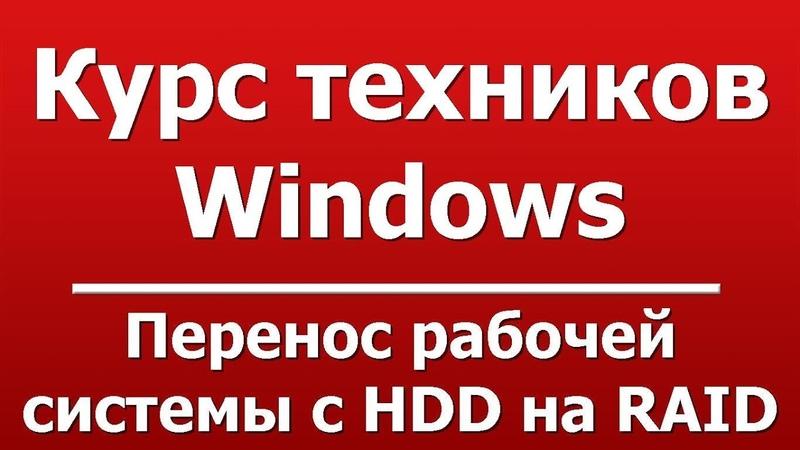 Перенос рабочей системы с HDD на RAID