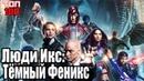 Люди Икс Тёмный Феникс / X-Men Dark Phoenix 2018.Трейлер ТОП-100 Фэнтези.