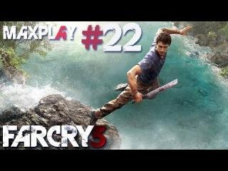 Прохождение игры: Far Cry 3 Серия 22 ~Ка пи тан ~Ка пи тан