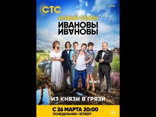 Ивановы-Ивановы (отрывок из бара, 39 серия, СТС)