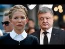 Якщо Порошенко підтасує вибори, Тимошенко влаштує майдан: Скандальна заява політтехнолога