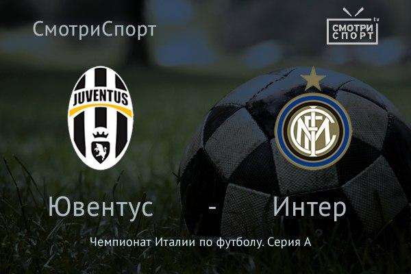 Ювентус - Интер   22:45 (мск)   Серия А. 27-й тур