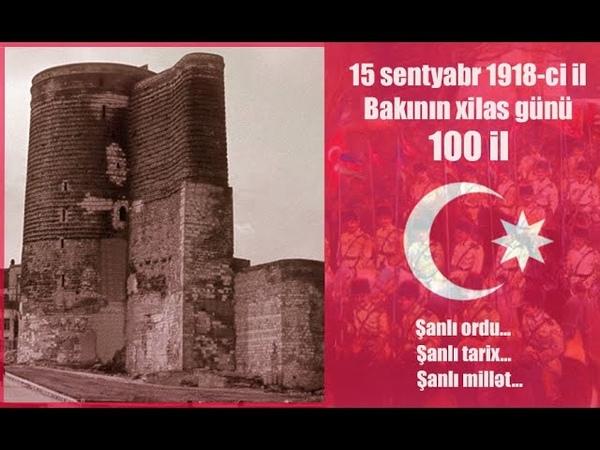 Qafqaz İslam Ordusu, BAKININ XİLASKARLARI (15 sentyabr 1918)