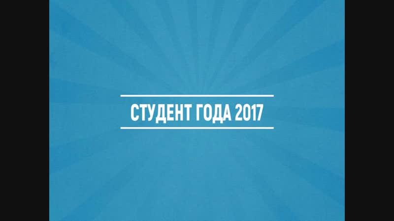 Как прошел конкурс Студент года-2017?